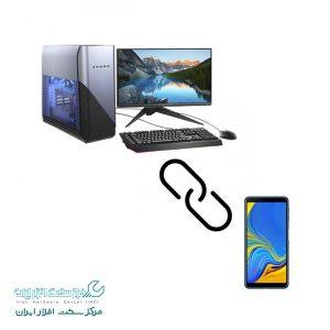 وصل کردن موبایل سامسونگ به کامپیوتر