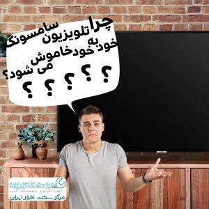 چرا تلویزیون سامسونگ خود به خود خاموش میشود