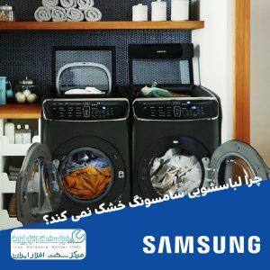 چرا لباسشویی سامسونگ خشک نمی کند؟