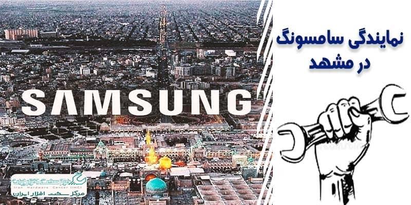 نمایندگی سامسونگ در مشهد