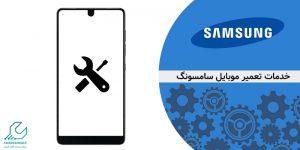 خدمات تعمیر موبایل سامسونگ