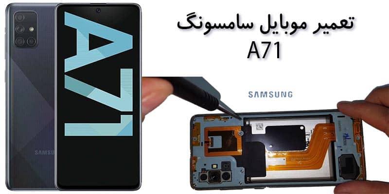 تعمیر موبایل سامسونگ a71
